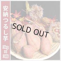 安納つるし芋(3kg)【3箱セット】 今シーズンの販売は終了いたしました。誠にありがとうございました。