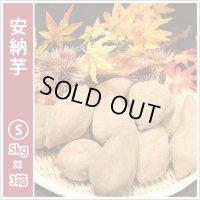 安納芋 Sサイズ(3箱セット)  通常7,350円がキャンペーン特価!