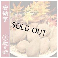 安納芋 Sサイズ(4箱セット)  今シーズンの販売は終了いたしました。誠にありがとうございました。